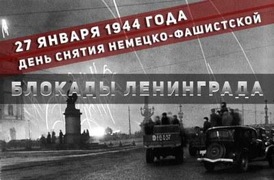 Виртуальная выставка книг, посвященных блокаде Ленинграда