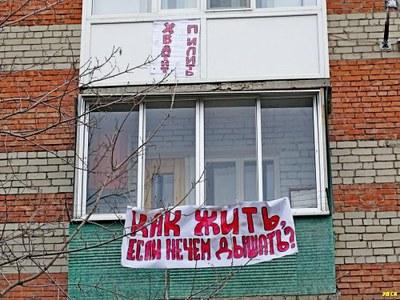 Война властей против протестных плакатов на балконах