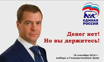 «Вы держитесь здесь, вам всего доброго, хорошего настроения и здоровья…» (Д. Медведев)