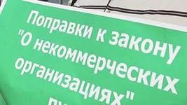 Жалоба 11 российских НКО в Европейский суд по правам человека