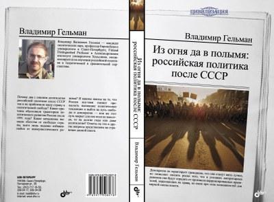 «Из огня да в полымя…» - новая книга Владимира Гельмана