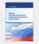 Б. Докторов. Лекции по истории изучения общественного мнения: США и Россия