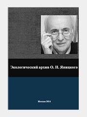 Экологический архив О.Н. Яницкого
