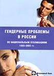 Гендерные проблемы в постсоветских странах