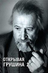 Грушинские чтения на Моховой
