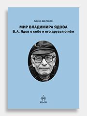 Мир Владимира Ядова в освещении и осмыслении Бориса Докторова