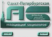Новости от Санкт-Петербургской ассоциации социологов