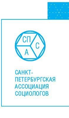 Новости Санкт-Петербургской ассоциации социологов