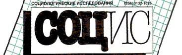 Россияне: «самодостаточные» и «зависимые»