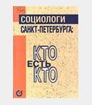 Санкт-Петербургская ассоциация социологов – 15 лет назад