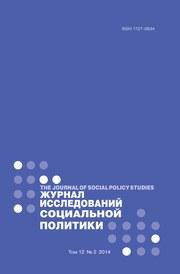 Социальная политика и коллективные действия