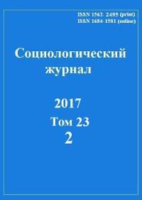 Социологический журнал, 2017, № 2