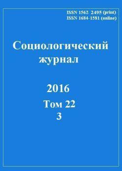 Социологический журнал. Анонс № 3 за 2016 г.