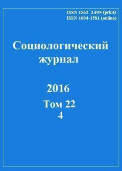 «Социологический журнал»: теория, методология. история