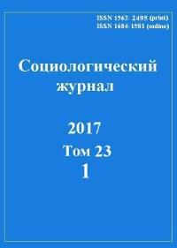 Социологический журнал. Том 23