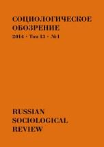 Социологическое обозрение, 2014, № 1