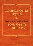 Социология труда и философия образования