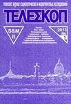 «Телескоп», 2014, № 1 (103)