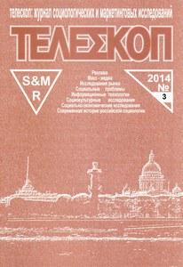 Телескоп: журнал социологических и маркетинговых исследований. 2014. № 4