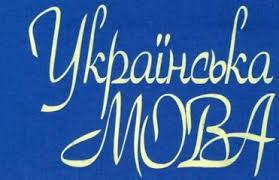 Украинский язык называют родным 69% жителей Украины, а разговаривают преимущественно на нем дома – 55%