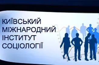 Жители Украины: мера доверия политикам и социальным институтам