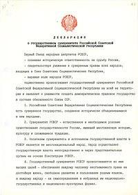24 года - Декларации о государственном суверенитете России