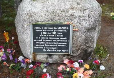 80 лет – началу Большого террора, 20 лет –  Мемориальному кладбищу в Сандормохе