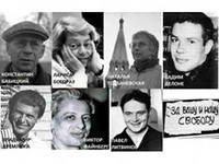 «Они выбирали свободу»: фильм о советских диссидентах