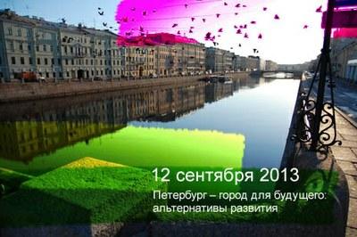 «Петербург – город для будущего: альтернативы развития»