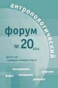 Антропологический форум: десять лет и двадцать номеров спустя