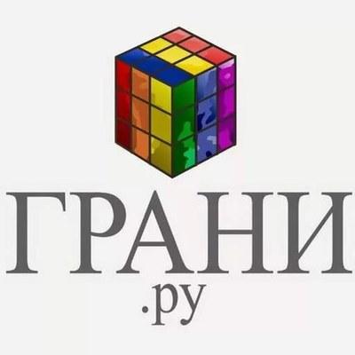 Читайте Грани.ру!