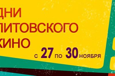 Дни литовского кино в Санкт-Петербурге