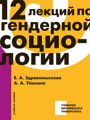 Е. Здравомыслова и А. Темкина: Курс лекций по гендерной социологии
