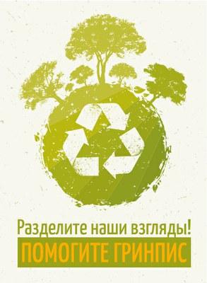 Хотите ли Вы, чтобы в Петербурге строился мусоросжигательный завод?