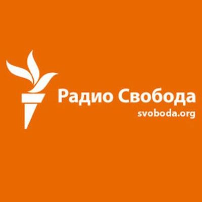 Калейдоскоп новостей на радио «Свобода»
