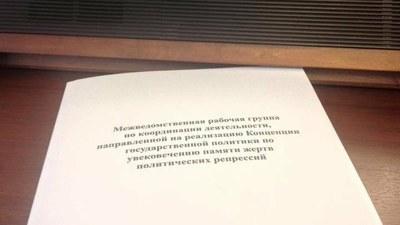 «Команда 29» продолжает борьбу за открытие доступа к архивам ВЧК-НКВД-КГБ