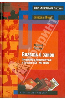 Конституции России: от Николая II до Ельцина и далее