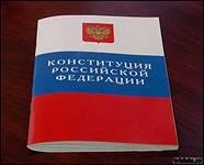 Конституция России и права человека
