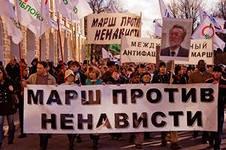 Марш против ненависти все же состоится!
