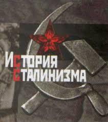 Международная научная конференция цикла «История сталинизма». Уже девятая