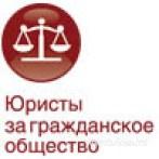 НКО: актуальные вопросы законодательства и правоприменения
