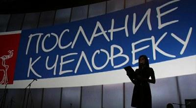 «Послание к человеку» в петербургских кинотеатрах «Великан», «Аврора», «Родина», а также в книжном магазине «Порядок слов»