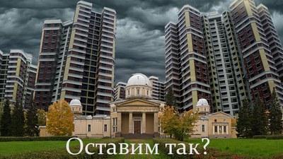 Прощай, Пулковская обсерватория?!