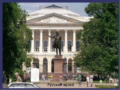 «Русский музей – источник восхищения»