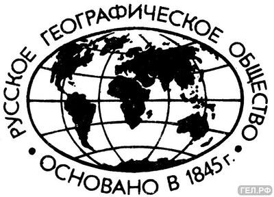 Русское географическое общество: гранты 2015