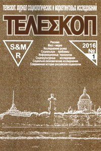 ТЕЛЕСКОП, 2016-6