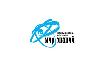 VIII  Международный кинофестиваль «Мир знаний»