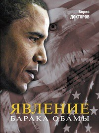 47% американцев считают, что история будет благосклонна к президенту Обаме