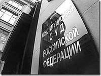 «Бодался теленок с дубом»? Адвокат Беляков и Конституционный суд