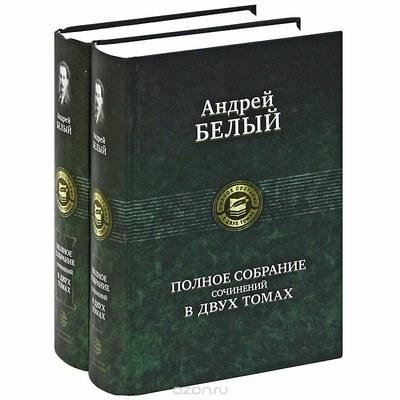 Андрей Белый: тема моя – косноязычие (Продолжение 4)